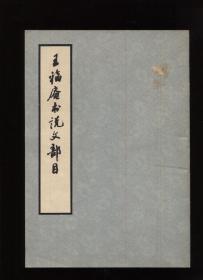 王福庵书说文部目(1印)