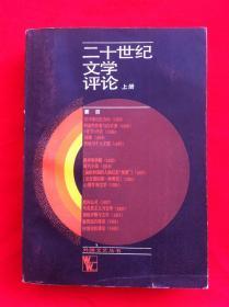 二十世纪文学评论 上册 外国文艺丛书