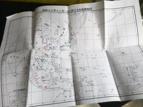 大东亜戦争作戦地域一般図,昭和16年12月1日的全部态势图