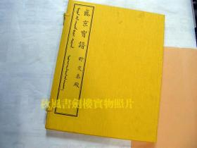 清代皇帝 盛京宝谱 贮交泰殿(人工善品)中国第一历史档案馆复制