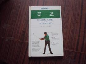 韩文书。。高尔夫球