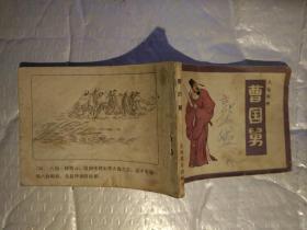 64开连环画:曹国舅--八仙列传(书缺封底)