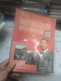 跟李阳老师学中学英语 突破中考
