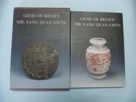 杨铨先生捐献文物撷珍 大16开精装护封+函盒