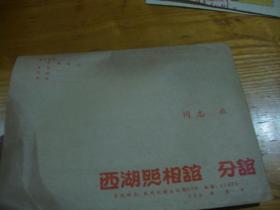 老照片,上海市职工第十六期光荣来杭休养留念 63年5月1日