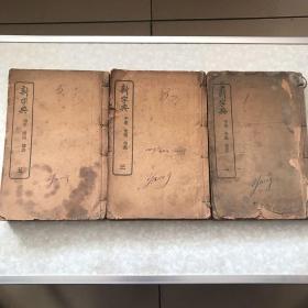 新字典全六册 商务印书馆