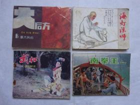 连环画(南拳王一、海灯法师、大后方、景阳冈打虎)4本合售