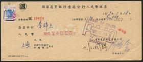 1975年国华商业银行香港分行人民币汇票一枚,贴香港税票一枚