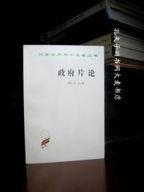 《政府片论》 商务印书馆