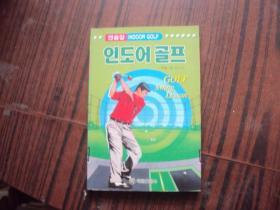 韩文    高尔夫球