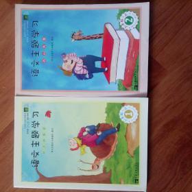 语文主题学习二年级上册。