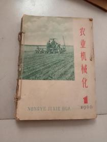 农业机械化 1966 1-9期 合订本