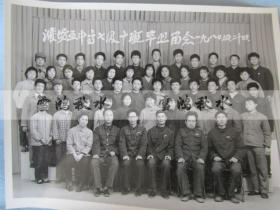 潍坊五中高七级十班毕业留念——1980.4