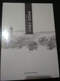 """党家村的""""白银时代"""":韩城党家村元明清商业神话简史"""