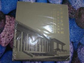 中国国家博物馆建筑设计方案图集 全新