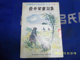 壶井栄童话集    日文原版  大32开插图本  昭和43年初版  1968年