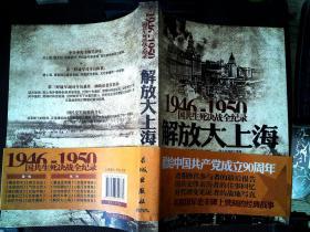 【原版双色】1946-1950国共生死决战全纪录:解放大上海