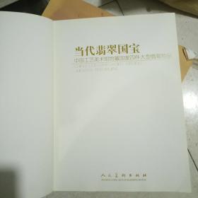 当代翡翠国宝:中国工艺美术馆馆藏国家四件大型翡翠珍品(无精装书壳)