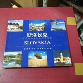 斯洛伐克--位于欧洲中心的璀璨宝石