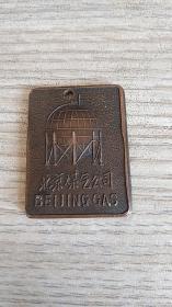 北京煤气公司纪念章