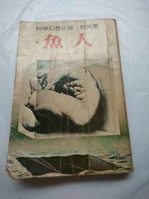 鱼人 1981年初版 倪匡著 万盛书店