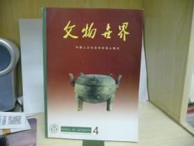 文物世界(中国人文社会科学核心期刊)20001年第4期,总第45期