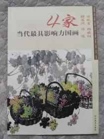 当代最具影响力国画4家—张道兴、方凤富、冯远、杨晓阳