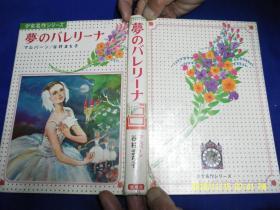 少女名作  梦  精装 日文原版  彩色+黑白插图本  大32开 昭和47年初版  1972年