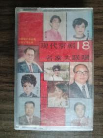 现代京剧18名家大联唱