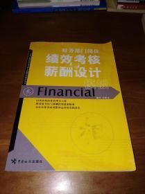 财务部门岗位绩效考核与薪酬设计模板