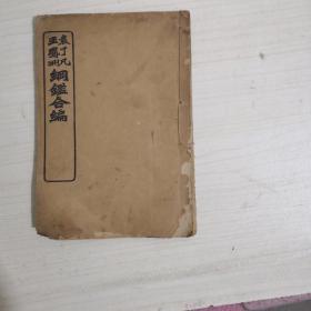 袁了凡王凤州纲鉴合编【宋卷29——30】