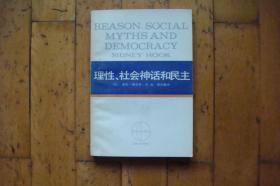 理性、社会神话和民主(西方学术译丛)
