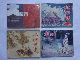 连环画(水浒故事上、红军鼓楼、大后方、景阳冈打虎)4本合售