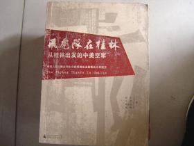 飞虎队在桂林:从桂林出发的中美空军【架6-3】