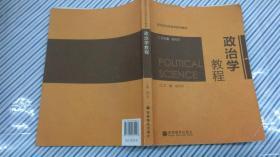 政治学教程/政治学与行政学系列教材(D1.4)