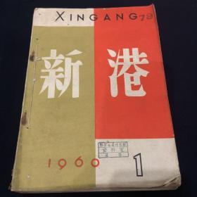 新港(文学月刊) 1960(1-12月号)