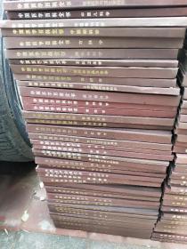 中国医学百科全书 一共82