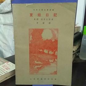 夏娃日记【上海书店影印本】
