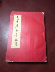 毛主席手书选集  毛林合像2张  林题1张   不缺页