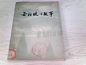 西柏坡的故事【1979年1版1印,有彩色插页】