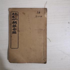 袁了凡王凤州纲鉴合编【唐宋卷27——28】