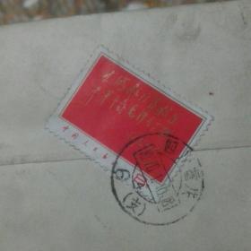 林彪题词邮票:大海航行靠舵手,干革命靠毛泽东思想