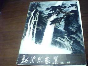 魏紫熙画集(选辑)(8开活页 12幅少4幅)