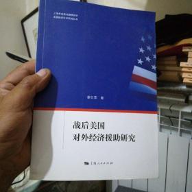 战后美国对外经济援助研究