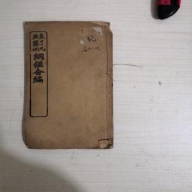 袁了凡王凤州纲鉴合编【唐卷21——23】