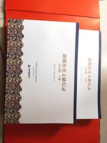 新疆历史文献综录 上下册