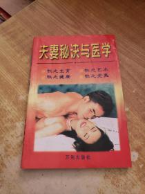 夫妻秘诀与医学(部分书口有虫蛀现象)(最后1页略粘连)(有图)(孤本)