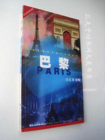 《巴黎.白天&夜晚》(法)戈德里/等著