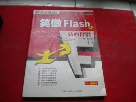 《笑傲FIASH之贴心伴侣》无光盘,16开莫智雄著,重庆2015出版,6845号,图书