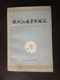现代汉语常用词汇